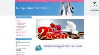 Муниципальное образовательное учреждение дополнительного образования Центр юных техников (МОУ ДО ЦЮТ)
