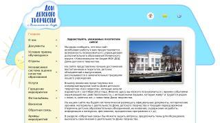 Муниципальное образовательное учреждение дополнительного образования Дом детского творчества (МОУ ДО ДДТ)